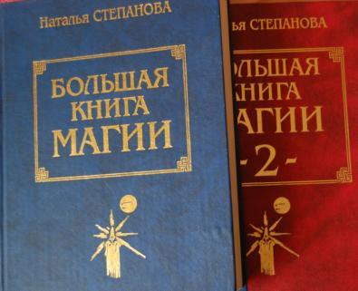Книги по обучению черной магией