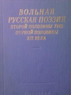 Купеческие дневники и мемуары