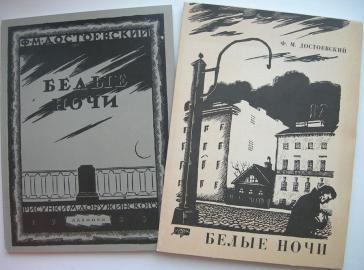 Иллюстрация к книге достоевского белые ночи 1922 - россия