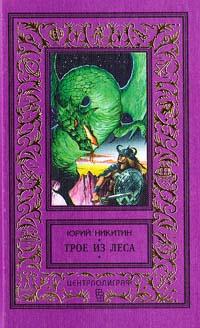 Изображение книги Трое из Леса Юрий Никитин.