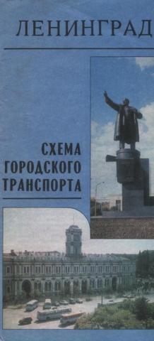 Ленинград схема городского транспорта