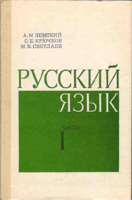 земский класс язык гдз светлаев крючков 10 русский
