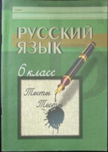решебник по тестам русский язык 5 класс книгина