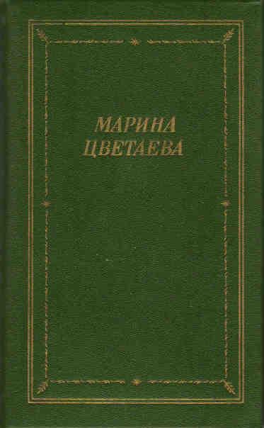 Цветаева, М.: Стихотворения и