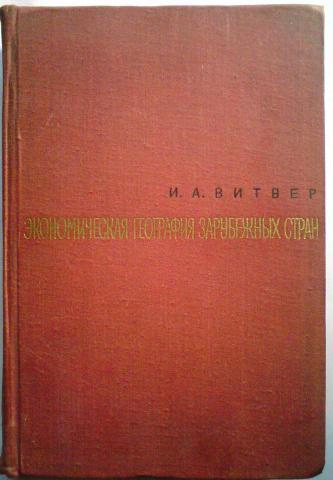 Своей замечательной деятельностью в области географии татищев оказал огромное влияние на развитие этой науки в россии