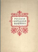 Работнова, И.П.; Яковлева, В.Я.: Русская народная вышивка