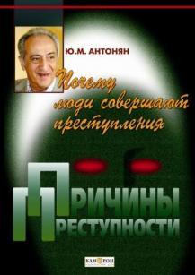 yu-antonyan-krovavo-seksualnie-nichtozhestva