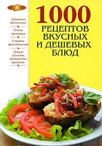 Рецепты вкусных и дешевых блюд
