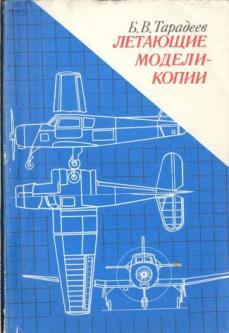 Электронный каталог -Иванов, П Н - Крылья над морем