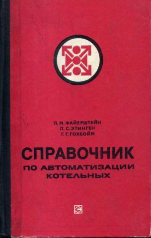 Файерштейн, Л.М.; Этинген, Д.С.; Гохбойм, Г.Г.: Справочник по автоматизации котельных.