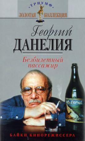 Георгий Данелия - Тостуемый пьёт до дна (аудиокнига) Скачать…