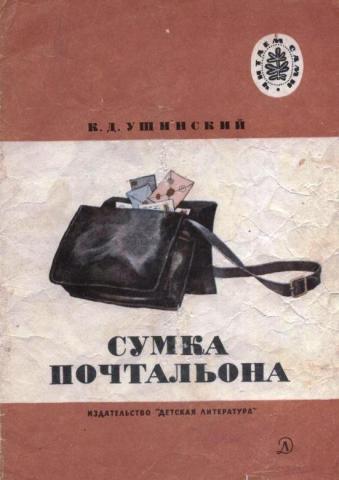 """Читать сумка почтальона ушинский  """" Женские сумки - каталог."""