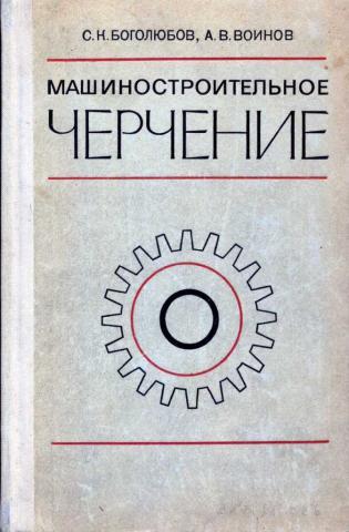книга по черчению 8 9 класс сидоренко