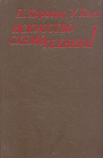 Хоровиц, П. В 2 томах.  Искусство схемотехники.