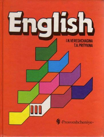 Английский язык 11 класс. Учебник для школ с углубленным изучением.