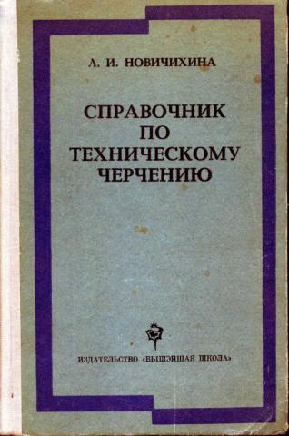 Справочник по техническому черчению новичихина