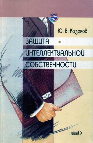 Защита книги
