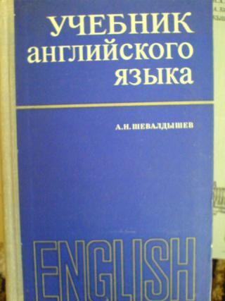 Старые Учебники По Английскому Языку 4 Класс