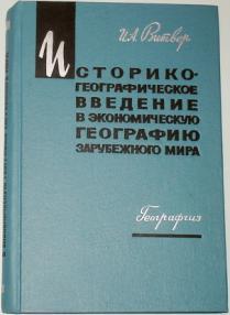 Переход в каталог купить очерки по школьной методике экономической географии в магазине партнера