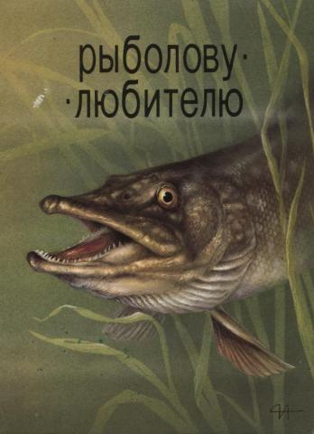 любитель рыболов минусовка