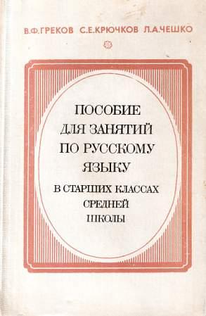 Пособие для занятий по русскому языку в старших классах средней.