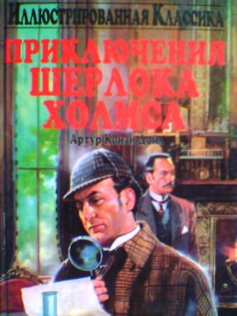 шерлок холмс знакомство читать онлайн бесплатно
