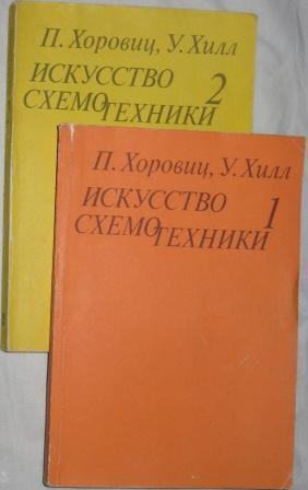 Хоровиц, П.; Хилл, У.: Искусство схемотехники.