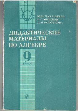 Скачать Решебник по Алгебре для 11 Класса Мерзляк