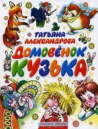 домовенок кузька книга картинки