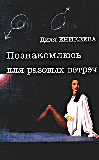Автор Еникеева Д.Д. Название Познакомлюсь для разовых встреч
