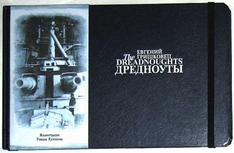 Евгений Гришковец/ Дредноуты/ 2007