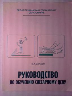 в.а.скакун руководство по обучению слесарному делу 1982 - фото 2