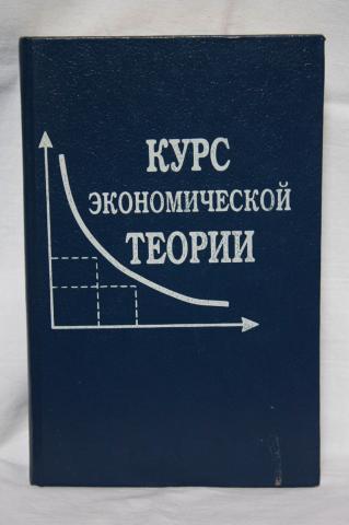 Parachutezone скачать бесплатно книгу курс экономической теории.