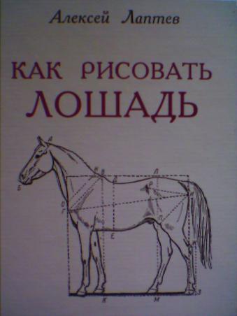 книга как верно рисовать