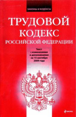 что Статья 222 трудового кодекса российской федерации удивишься, узнав