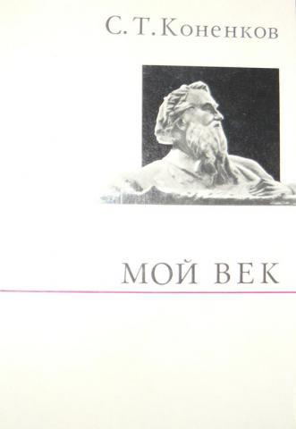 Коненков С. Мой век.