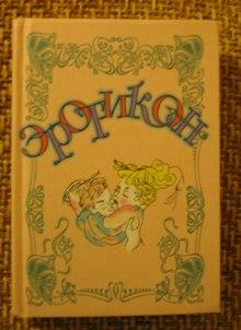 eroticheskaya-russkaya-poeziya