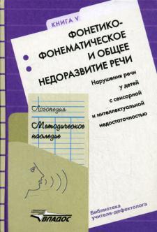Логопедия.методическое наследие.в 5 томах