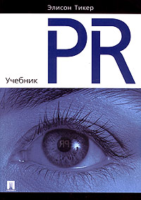 English course * english for public relations in higher education studies * course book with audio (2012)