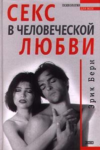 Книги психология любовь и секс