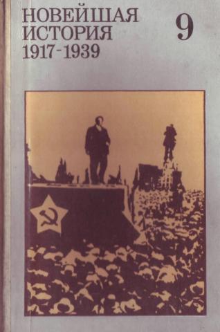 Советский Учебник По Истории 4 Класс
