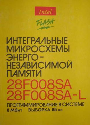 Затишный, В.В.: Интегральные микросхемы энергонезависимой памяти 28F008SA, 28F008SA-L.