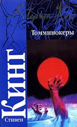 Книга Томминокеры Скачать