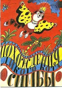 Похождения дикого кота симбы сказка