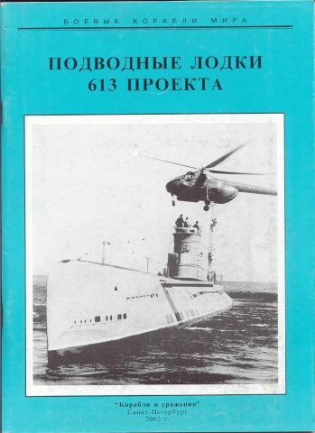 Ред титушкин с и подводные лодки 613