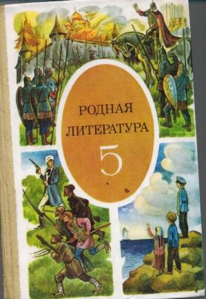 Литература 5 класс купить учебники в интернет магазине рослит с.