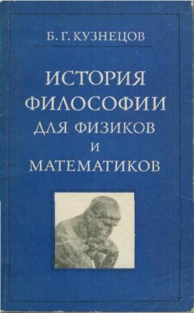 Где купить История философии для физиков и математиков (Б.Г.Кузнецов).  В книге Б.Г.Кузнецова (автора книг...