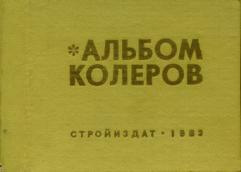 Альбом колеров crjkmrj cnjbn 1 uhbdyz 2002 ujlf