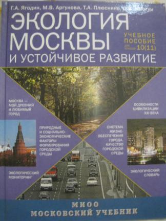 гдз по экологии москвы 10 класс