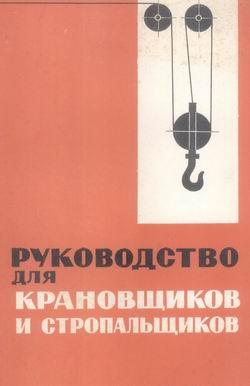 Вергазов в. руководство для крановщиков и стропальщиков